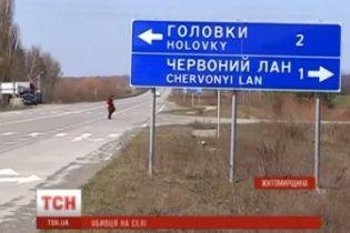 На Житомирщині місцеві ледь не лінчували підозрюваного у вбивстві чоловіка