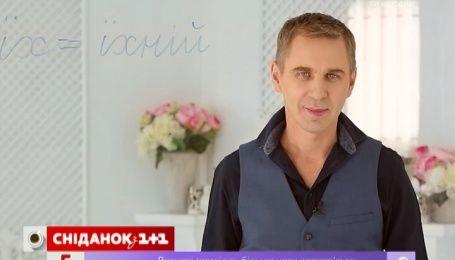 Експрес-урок української мови. ЇХ речі чи ЇХНІ речі?