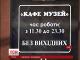 """Вивіску у кафе """"Каратель"""" в Будинку Профспілок у столиці демонтували"""