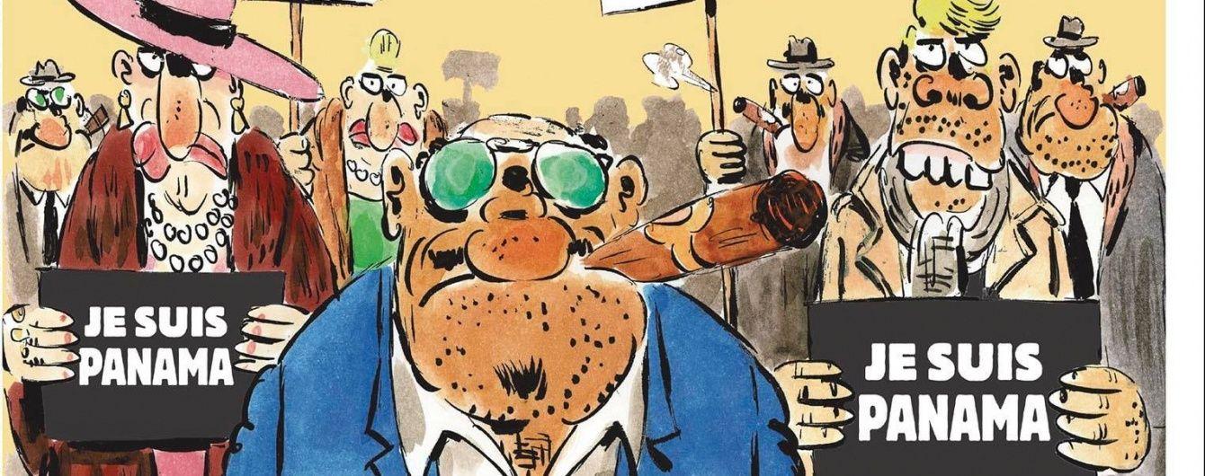 Je suis Panama. Сатиричний журнал Charlie Hebdo висміяв офшорний скандал