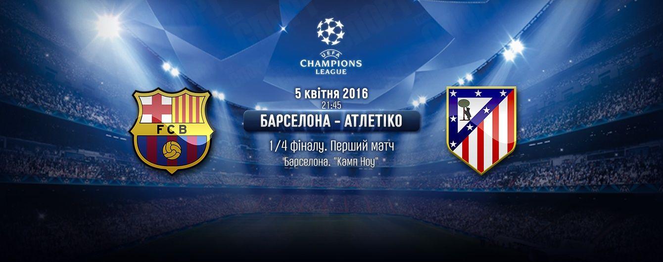 Ліга чемпіонів. Барселона - Атлетіко - 2:1. Онлайн-трансляція