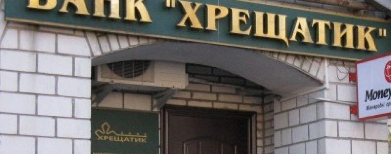 """Банк """"Хрещатик"""" визнано неплатоспроможним"""