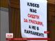 Братів Клюєвих та Едуарда Ставицького оголосили у міжнародний розшук