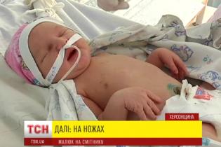 Дивовижний порятунок: немовля з кляпом у роті знайшли на смітнику
