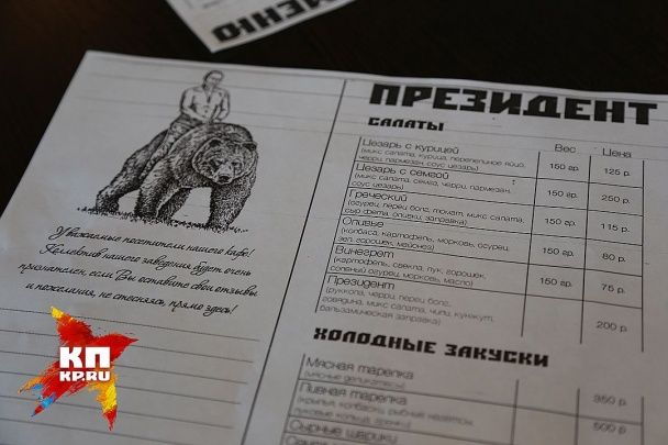 Глава РФ верхи на ведмеді та туалетний папір із Обамою. У РФ відкрили кафе для фанів Путіна