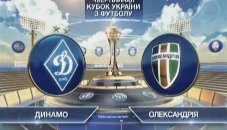 Динамо - Александрия - 0:1. Видео матча