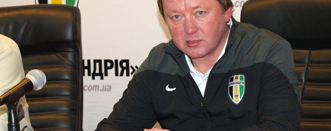 """Тренер """"Олександрії"""" про перемогу над """"Динамо"""": довели, що неможливого не буває"""