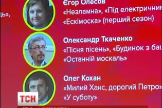 У Києві назвали найкращі українські фільми та кінотворців за останні 5 років
