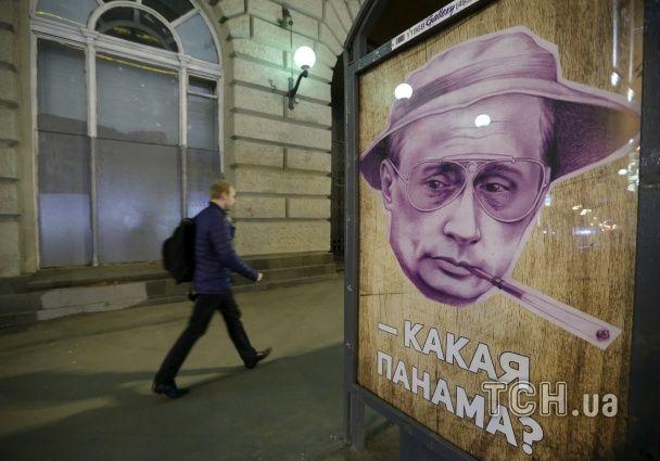 """""""Страх і ненависть Росії"""". У Москві з'явився плакат із Путіним у панамі"""