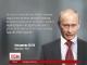 Путін уперше прокоментував офшорний скандал