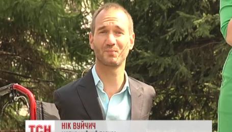 Нік Вуйчич виступив з мотиваційною промовою перед українськими військовими