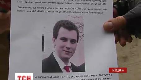 Под Киевом уже четвертые сутки ищут львовянина Тараса Познякова