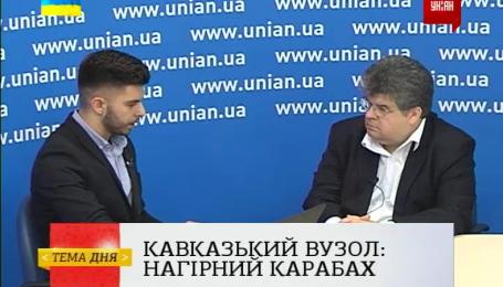 Кавказький вузол: Нагірний Карабах
