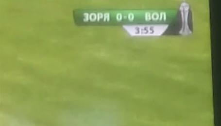 Профутбол мав упевненість, що Зоря переможе Волинь у Кубку України мінімум у три м'ячі