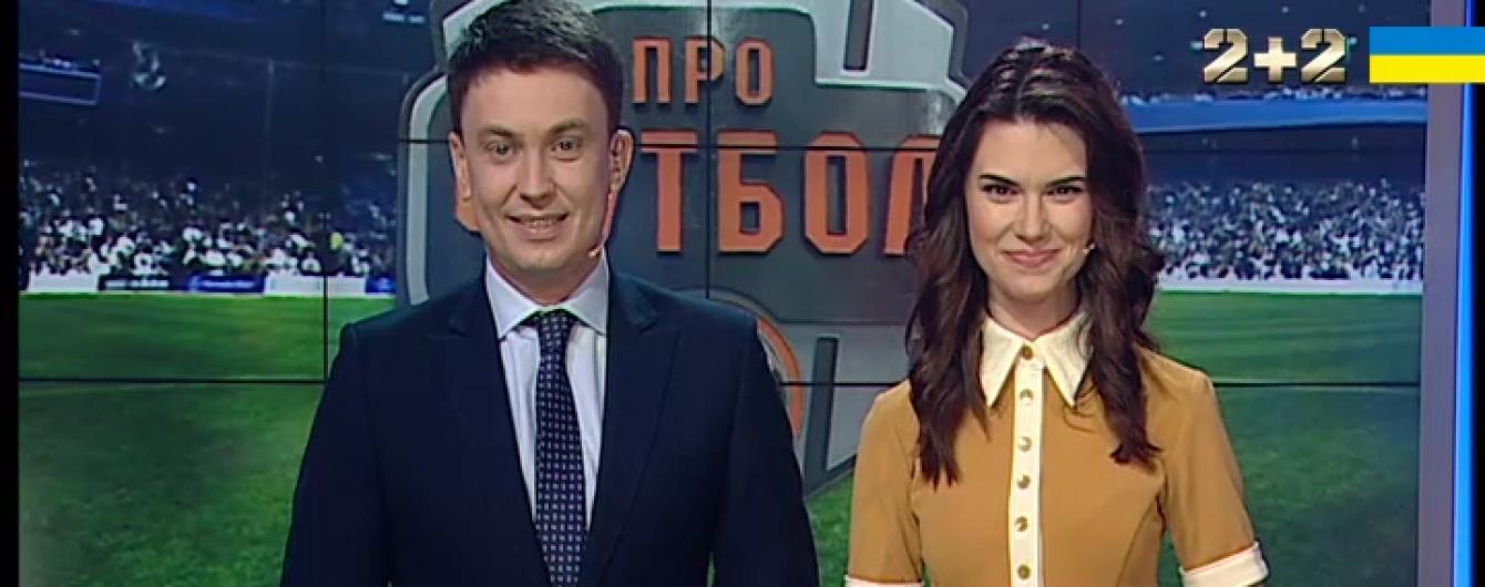 """""""Профутбол"""" розкаже про новий єврокубковий виклик """"Шахтаря"""" та скандали перед дербі з """"Динамо"""""""