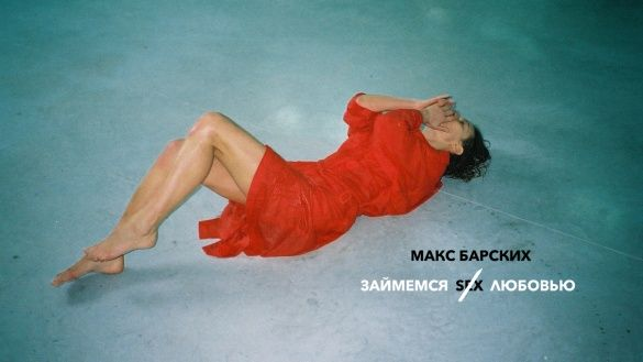 Макс барских клип _3