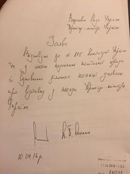Заява Яценюка