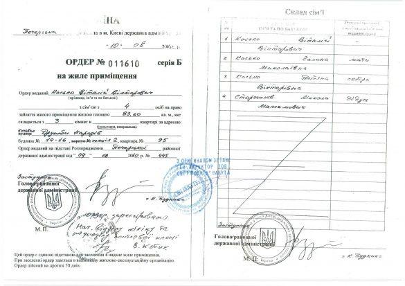 ордер Касько
