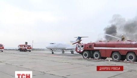 В Дніпропетровському аеропорту відпрацьовують аварійну посадку літака