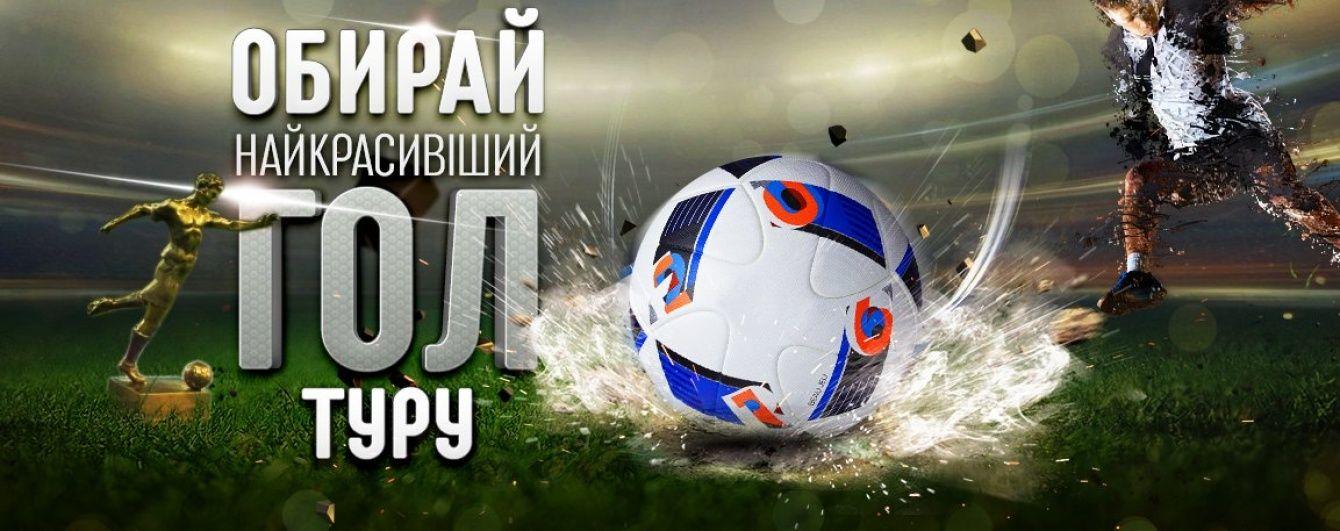 Карпатівці проти олександрійця. Хто забив найкращий гол 26-го туру Прем'єр-ліги