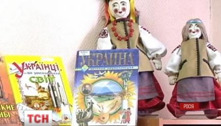 В Москве читателей Библиотеки украинской литературы взяли под надзор следователей
