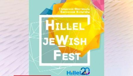 В столиці відбудеться фестиваль сучасної єврейської культури