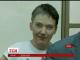 Стан Надії Савченко покращився