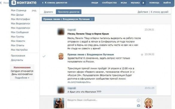 Керч - це Україна. Кримчанин не зміг задати питання Путіну