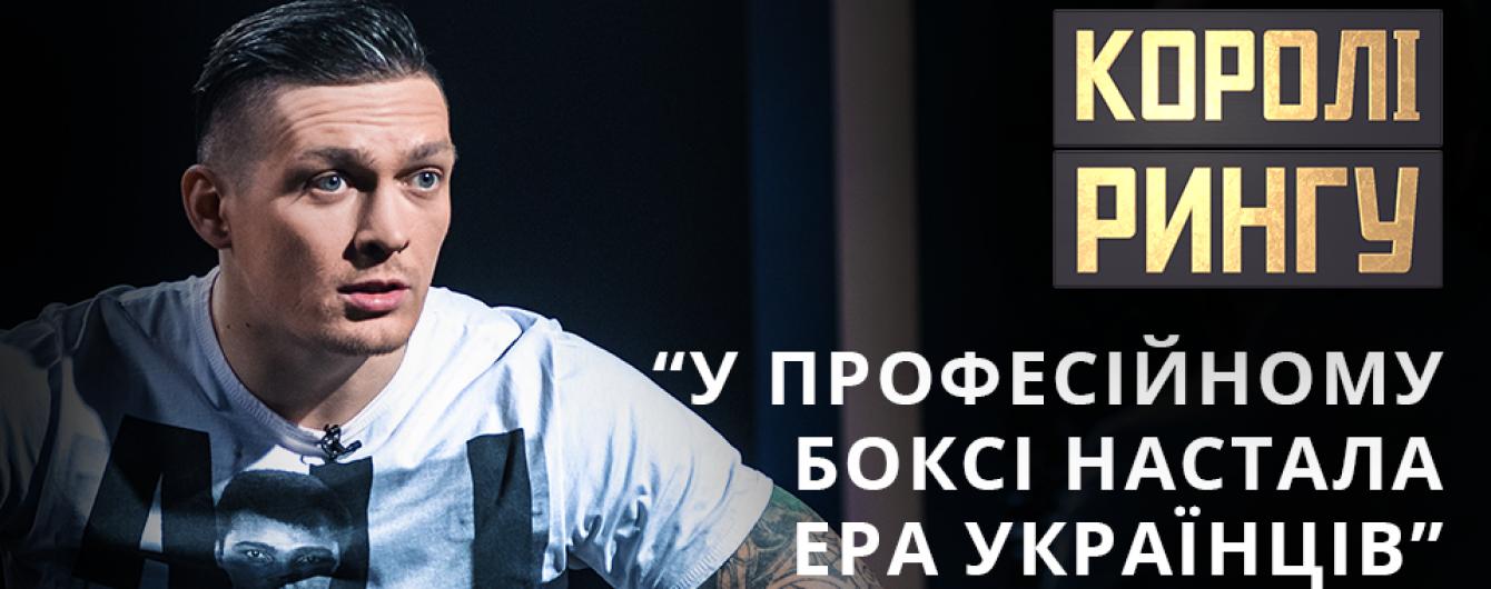 У професіональному боксі настала ера українців - Усик