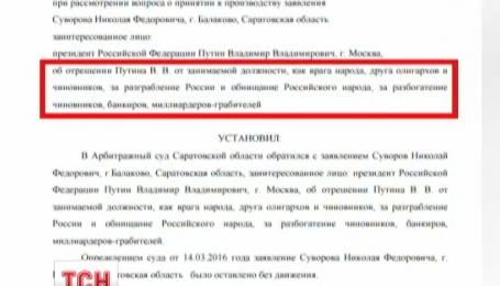 Суддю, яка взяла до розгляду справу про відставку Путіна, звільнили з роботи