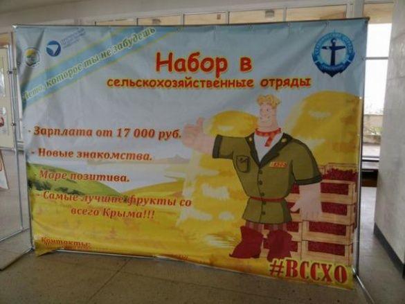 Агітація в Криму, пропаганда, студенти_2