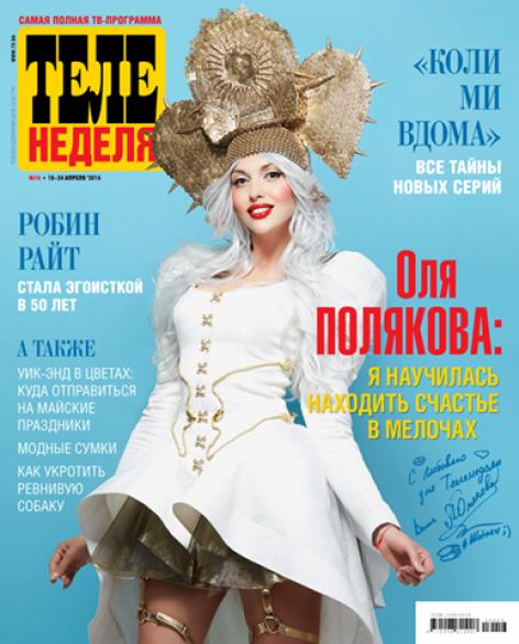 Полякова в Теленеделя_4