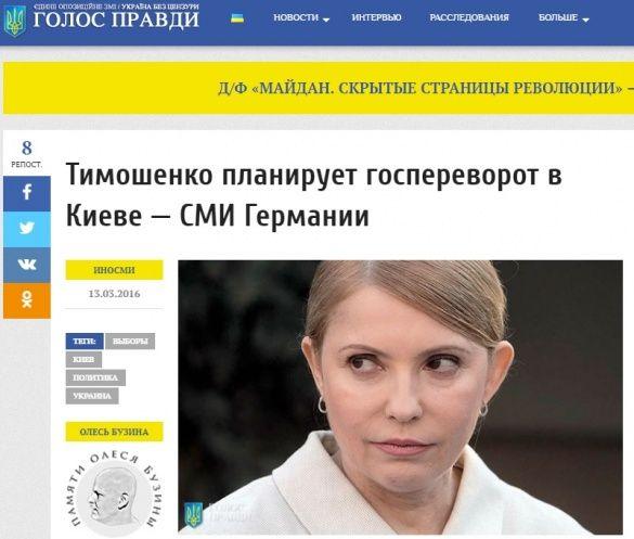 Скріни фейків_6