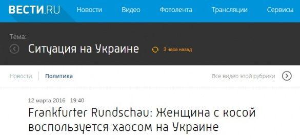 Скріни фейків_8