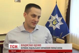 Поліція подякувала ТСН за допомогу в розшуку зниклих із Києва дітей