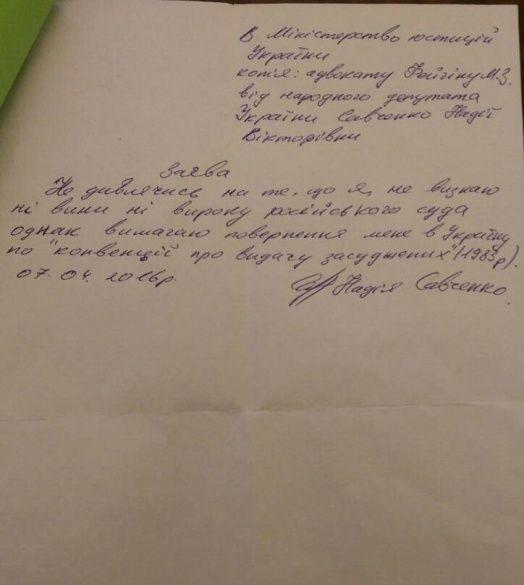 Савченко. Документ