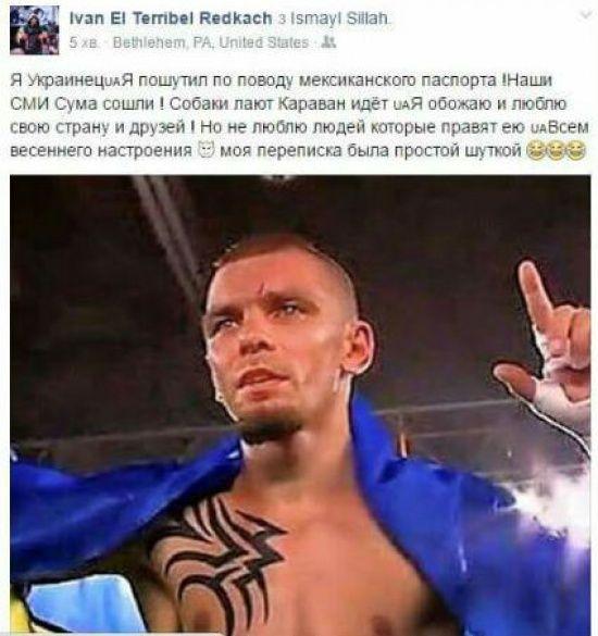 Іван Редкач фейсбук
