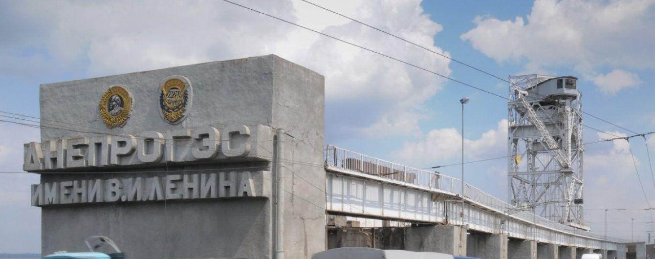 У Запоріжжі почався процес декомунізації Дніпрогесу