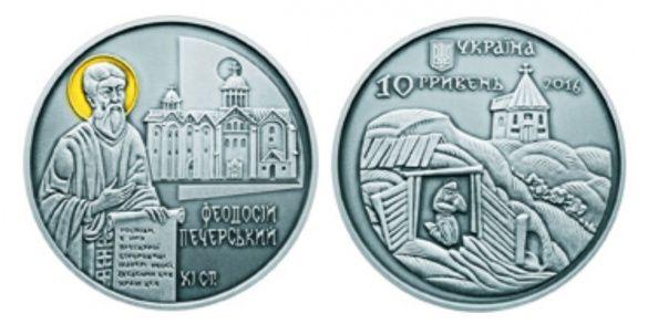 монета Феодосій Печерський