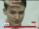 В перший день виходу з голодовки Савченко обстежать медики