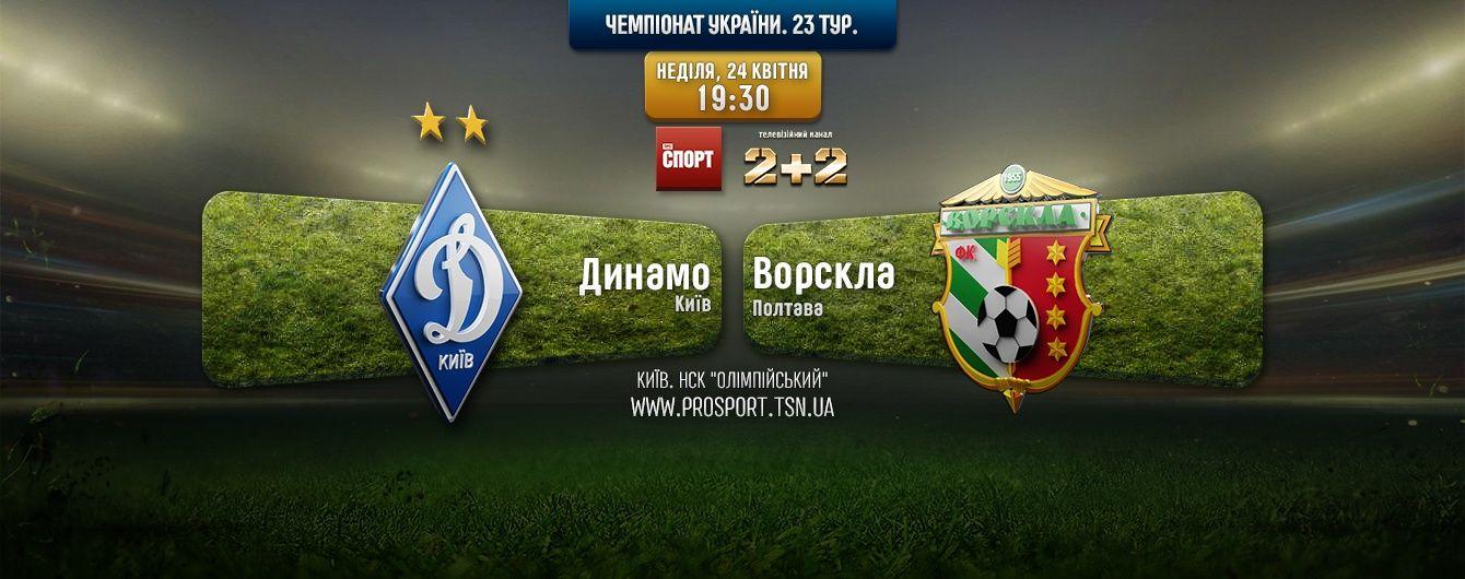 Динамо - Ворскла - 1:0. Відео чемпіонського матчу