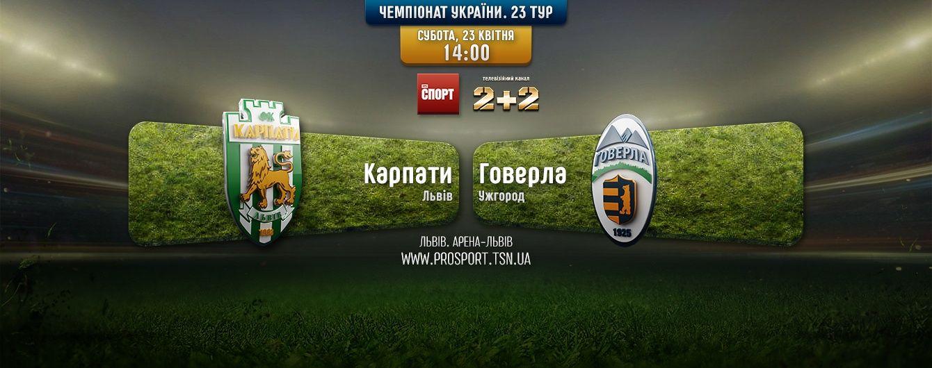 Чемпіонат України. Карпати - Говерла - 3:0. Відео матчу