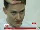 Росія отримала запит щодо передачі Надії Савченко в Україну