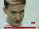 Росія отримала запит щодо передачі Надії Савченко