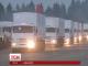 Росія відправила 51 гумконвой на Донбас