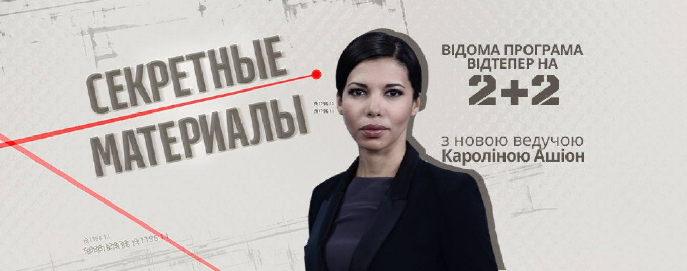 """Чи безпечно іноземцям в Україні - """"Секретні матеріали"""" провели соціальний експеримент"""