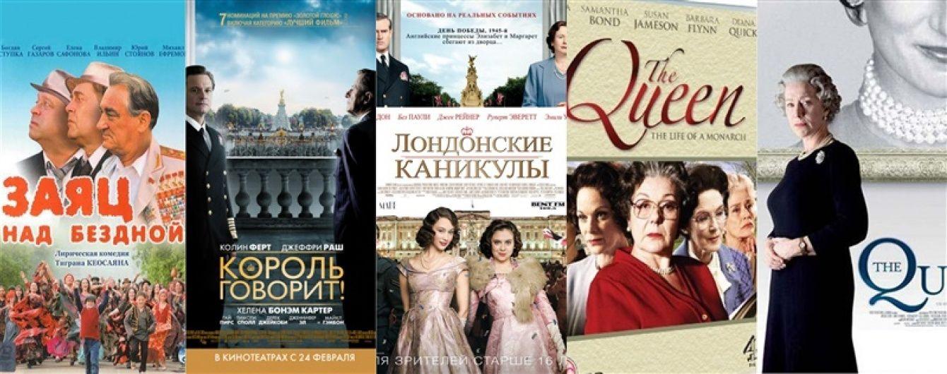 5 фильмов о королеве Елизавете II