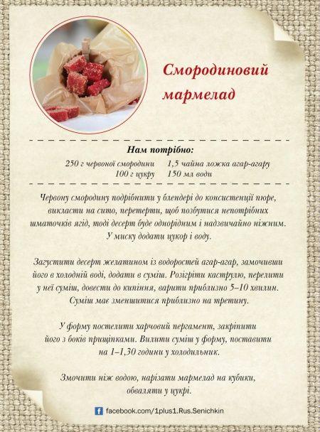 """Сенічкін і Підлісна представлять """"Сніданки в саду"""" на галявині та почастують гостей мармеладом"""