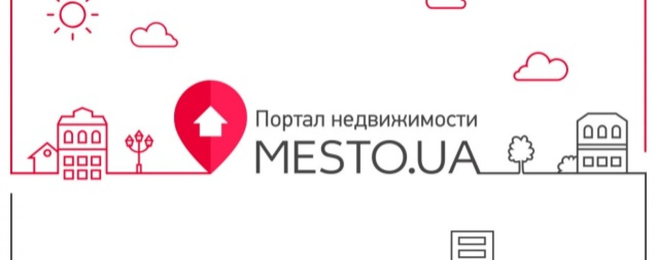 Що потрібно знати при продажу квартири: поради експертів Mesto.ua