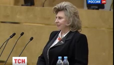 У Росії призначили нового омбудсмена